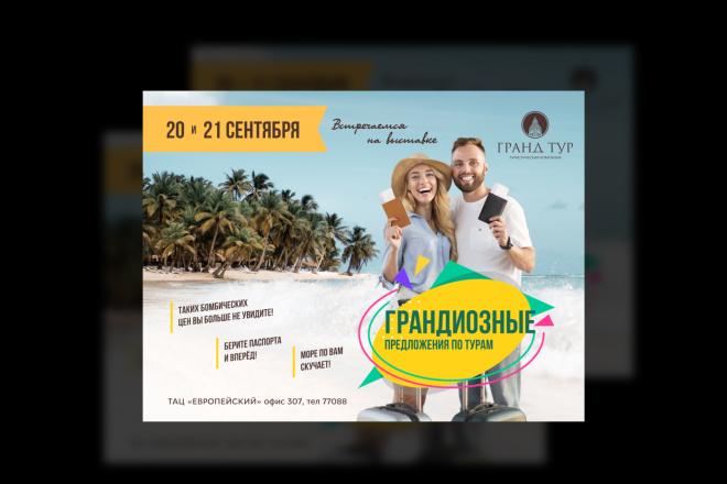 Изготовление дизайна листовки, флаера 24 - kwork.ru