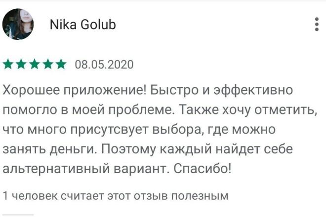 120 установок вашего приложения живыми людьми 2 - kwork.ru