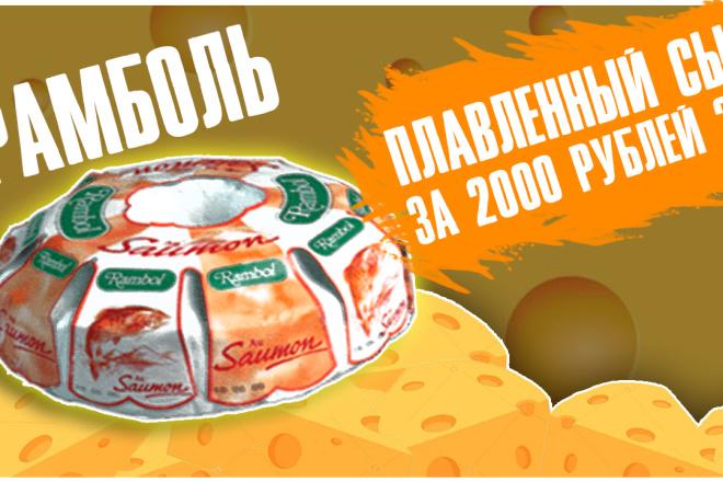 Креативные превью картинки для ваших видео в YouTube 53 - kwork.ru