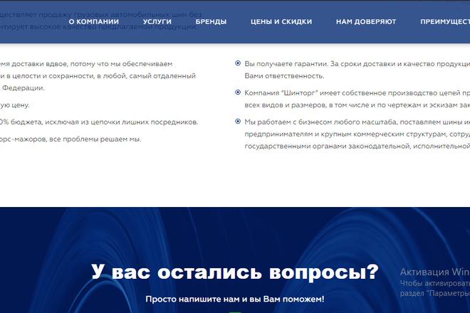 Сайт под ключ. Landing Page. Backend 62 - kwork.ru