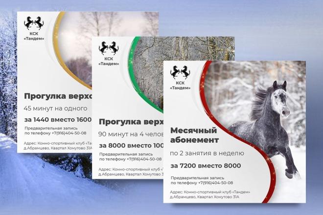 Статичные баннеры для рекламы в соц сети 18 - kwork.ru