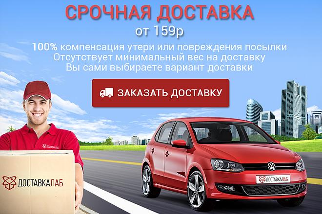 Разработка статичных баннеров 19 - kwork.ru