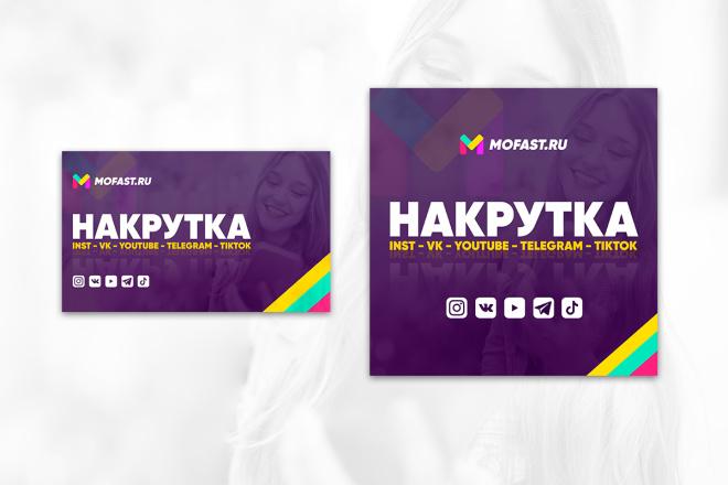 2 баннера для сайта 7 - kwork.ru