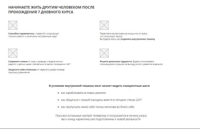 Прототип лендинга для продажи товаров и услуг 64 - kwork.ru