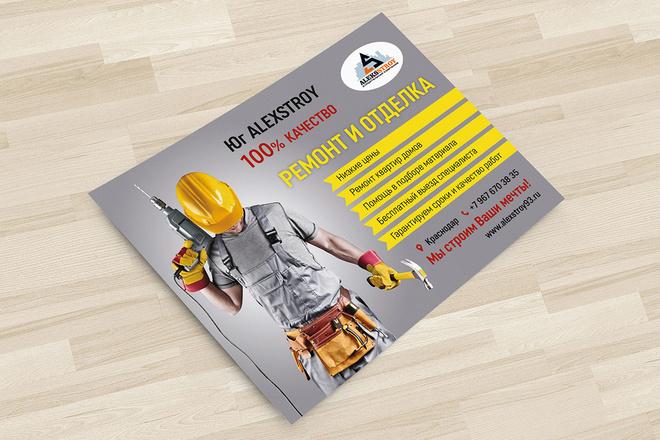 Дизайн двухсторонней листовки с исходниками 24 - kwork.ru