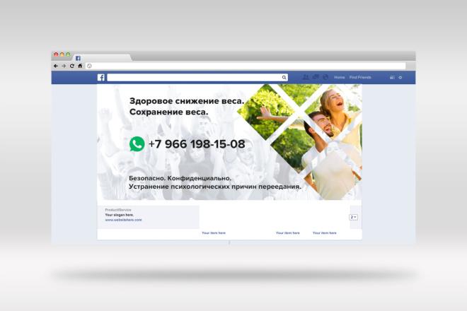 Создам стильную обложку для facebook 8 - kwork.ru