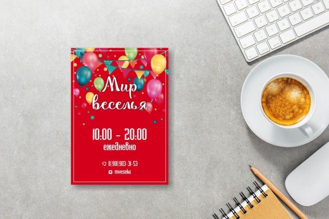 Создам флаер 22 - kwork.ru