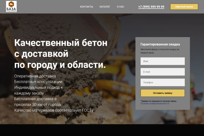 Делаю копии landing page 20 - kwork.ru