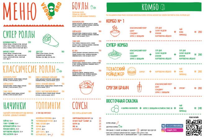 Дизайн меню для кафе, ресторанов, баров и салонов красоты 10 - kwork.ru