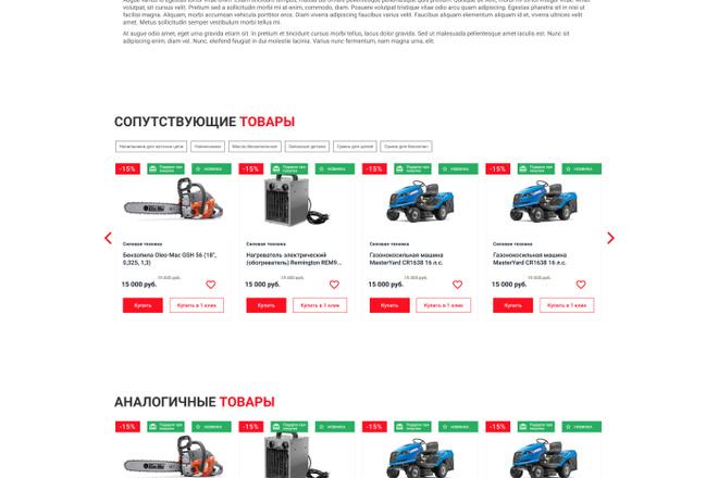 Уникальный дизайн сайта для вас. Интернет магазины и другие сайты 47 - kwork.ru
