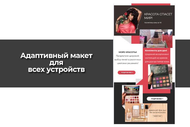 Создам красивое HTML- email письмо для рассылки 9 - kwork.ru