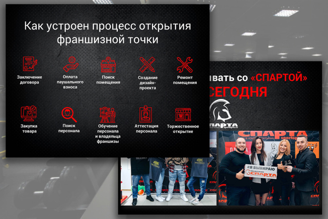 Сделаю презентацию в MS PowerPoint 85 - kwork.ru