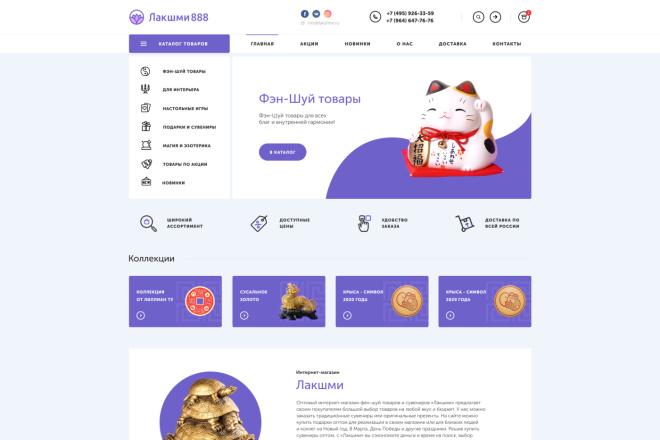 Уникальный дизайн страницы сайта 13 - kwork.ru