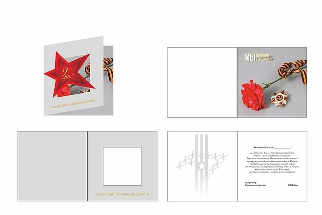 Сделаю открытку 132 - kwork.ru
