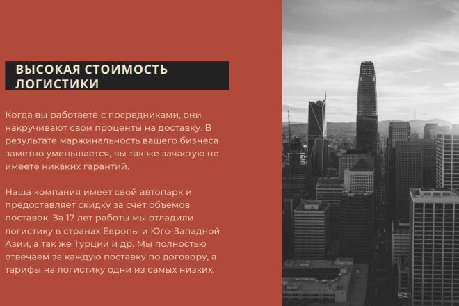 Стильный дизайн презентации 334 - kwork.ru