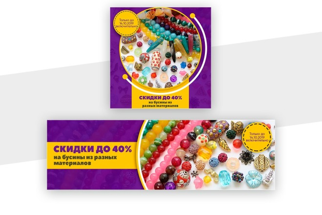 2 баннера для сайта 62 - kwork.ru
