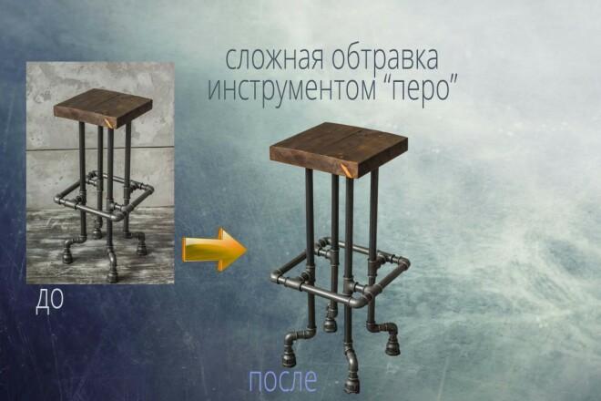 Удаление фона, обтравка, отделение фона 4 - kwork.ru