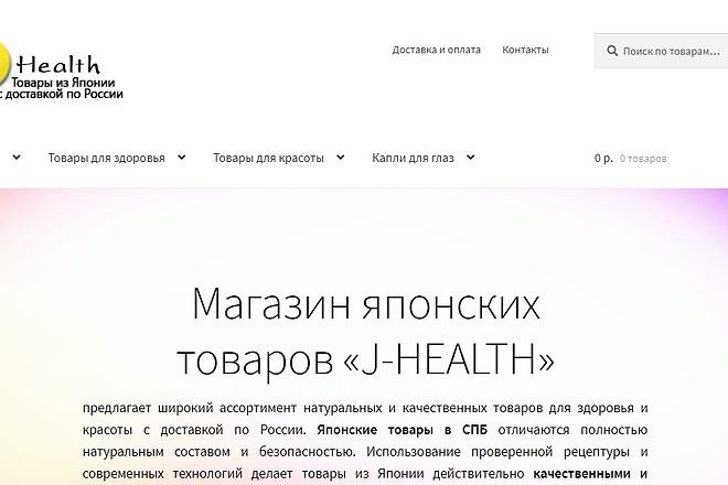 Поправлю верстку на Вашем сайте 3 - kwork.ru