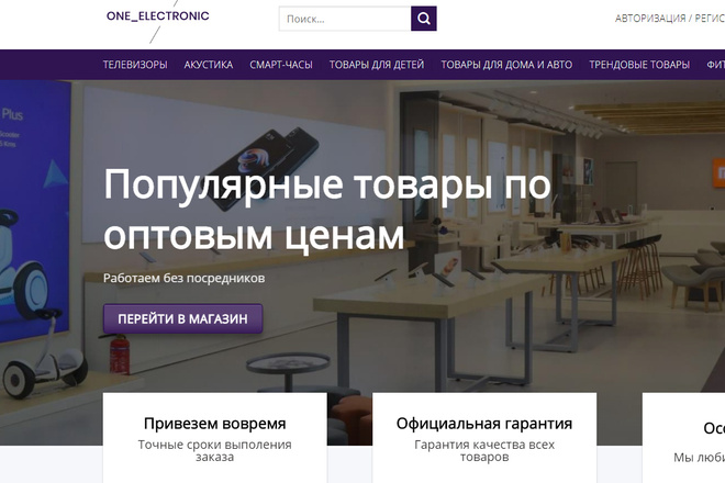 Создам интернет-магазин на Wordpress 8 - kwork.ru