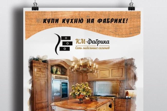 Сделаю дизайн макет листовки 8 - kwork.ru