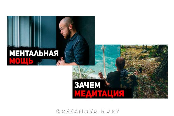 2 красивых баннера для сайта или соц. сетей 34 - kwork.ru
