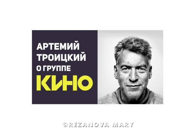 2 красивых баннера для сайта или соц. сетей 36 - kwork.ru