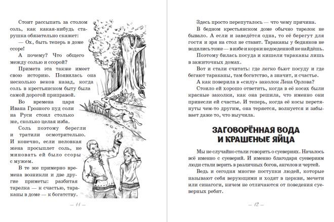Верстка книг, газет, научных изданий, музыкальных произведений 7 - kwork.ru