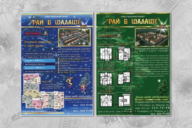 Дизайн - макет любой сложности для полиграфии. Вёрстка 19 - kwork.ru