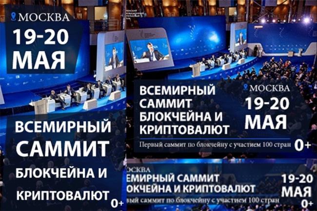 Создам качественный баннер 30 - kwork.ru