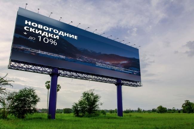 Создам качественный баннер 35 - kwork.ru