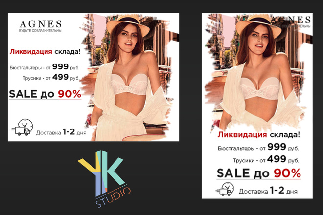 Продающие баннеры для вашего товара, услуги 69 - kwork.ru