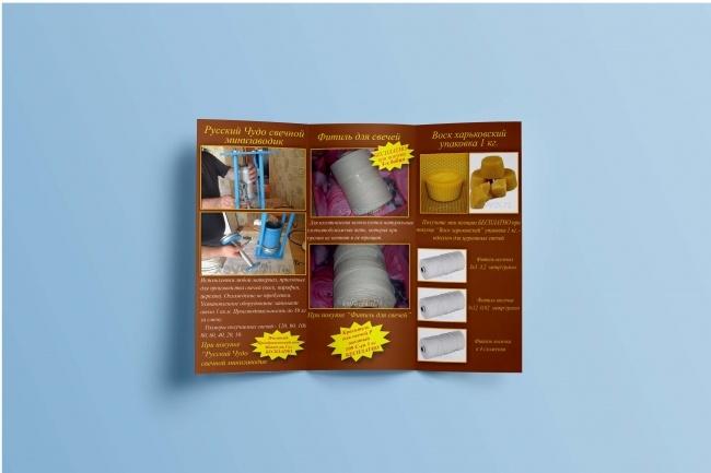 Сделаю дизайн-макет листовки 11 - kwork.ru