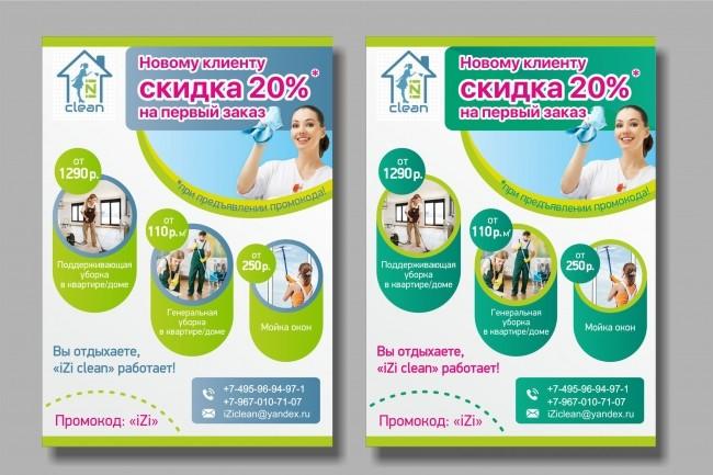 Сделаю дизайн-макет листовки 8 - kwork.ru
