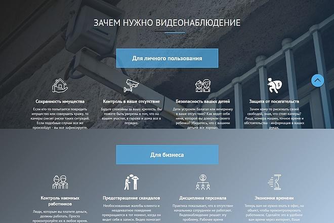 Сайт под ключ. Landing Page. Backend 209 - kwork.ru