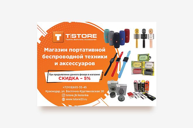 Разработаю дизайн листовки 6 - kwork.ru
