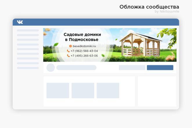 Профессиональное оформление вашей группы ВК. Дизайн групп Вконтакте 9 - kwork.ru