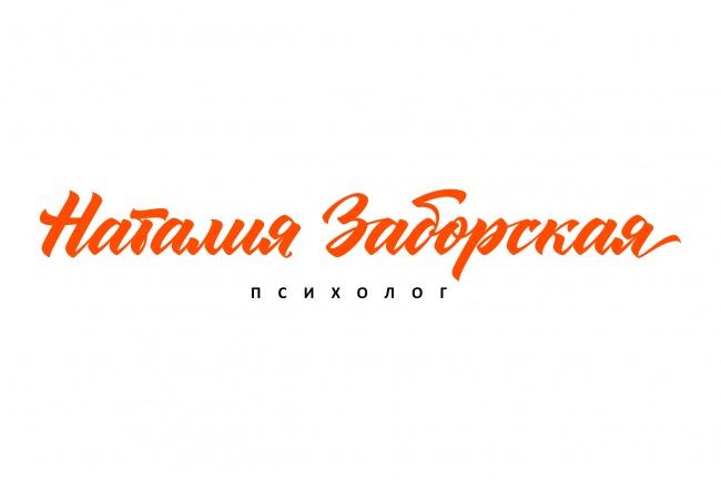 Рукописный логотип в стиле леттеринг 32 - kwork.ru