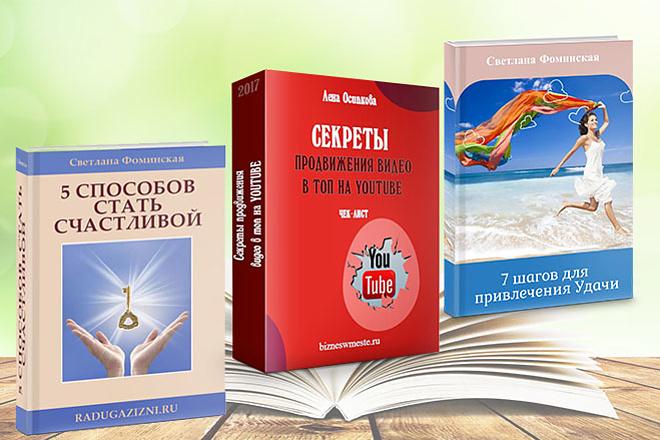3D обложка и коробка для книги и инфопродукта 9 - kwork.ru