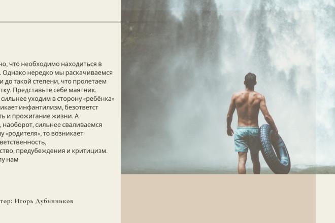 Стильный дизайн презентации 282 - kwork.ru