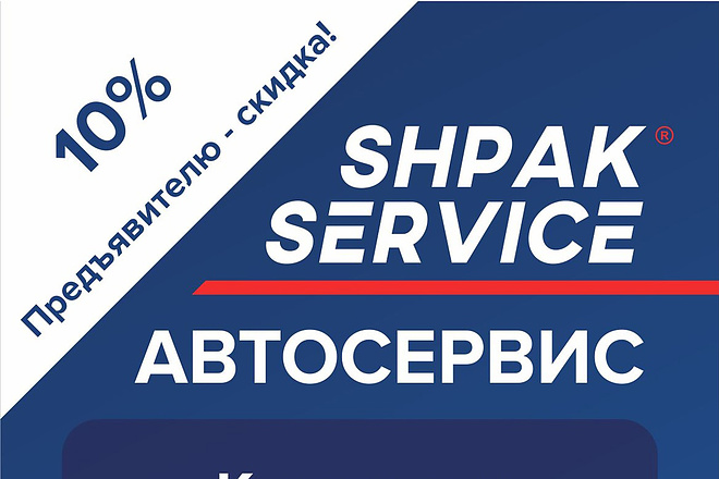 Сделаю качественный баннер для web и печати 17 - kwork.ru