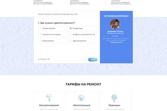 Дизайн одного блока Вашего сайта в PSD 7 - kwork.ru