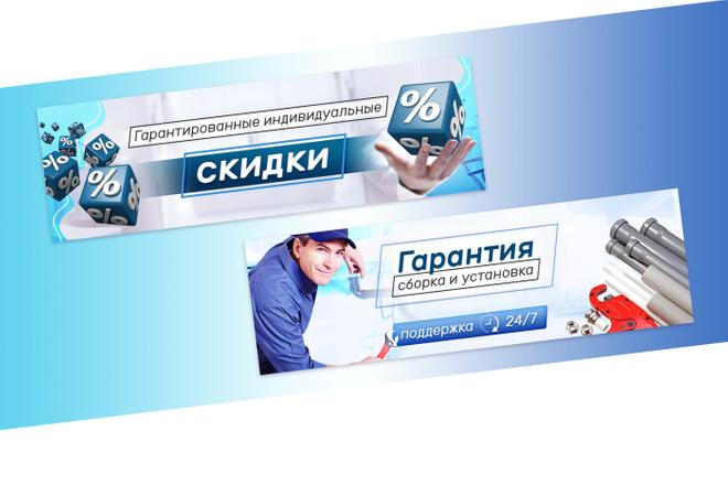 Создам 3 уникальных рекламных баннера 73 - kwork.ru