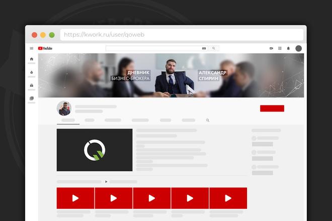 Сделаю оформление канала YouTube 63 - kwork.ru