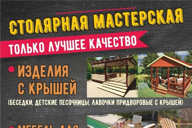 Дизайн макета для билборда, рекламы, баннера 10 - kwork.ru