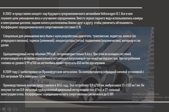 Презентация в Power Point, Photoshop 65 - kwork.ru