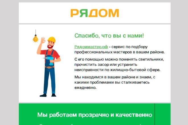 Создание и вёрстка HTML письма для рассылки 51 - kwork.ru