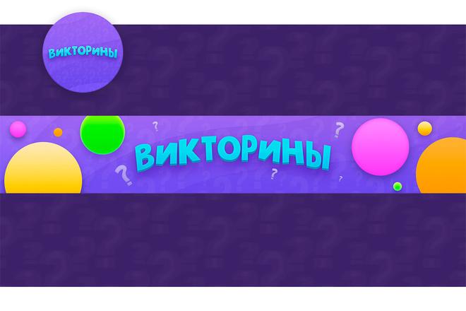 Оформление канала YouTube 6 - kwork.ru