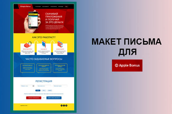 Создам html письмо для e-mail рассылки -адаптация + дизайн 52 - kwork.ru