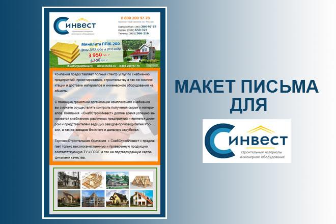 Создам html письмо для e-mail рассылки -адаптация + дизайн 51 - kwork.ru
