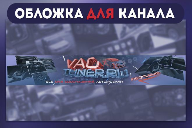 Шапка для Вашего YouTube канала 23 - kwork.ru